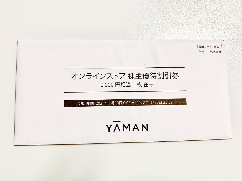 ヤーマン2021年・株主優待 1000円分割引券
