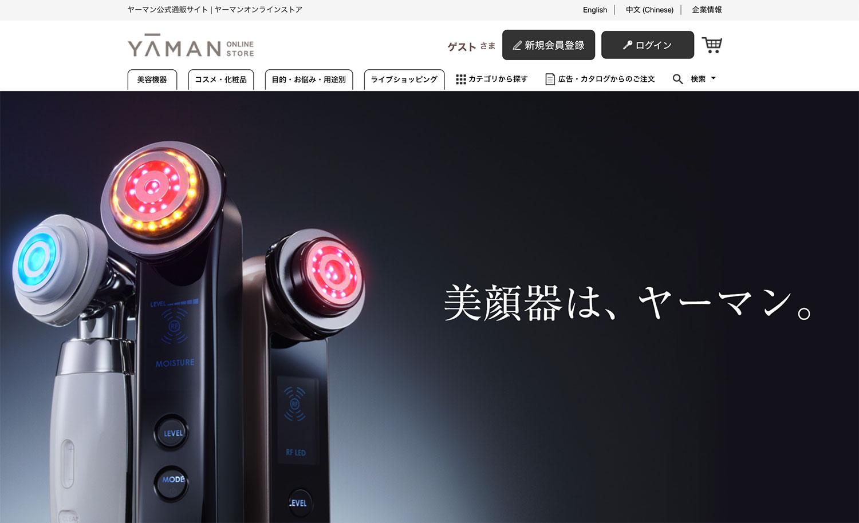 ヤーマン トップページ 株主優待